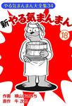 新やる気まんまん(18)-電子書籍