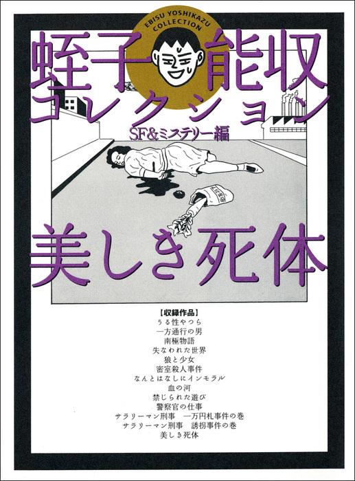 蛭子能収コレクション 美しき死体~SF&ミステリー編~拡大写真