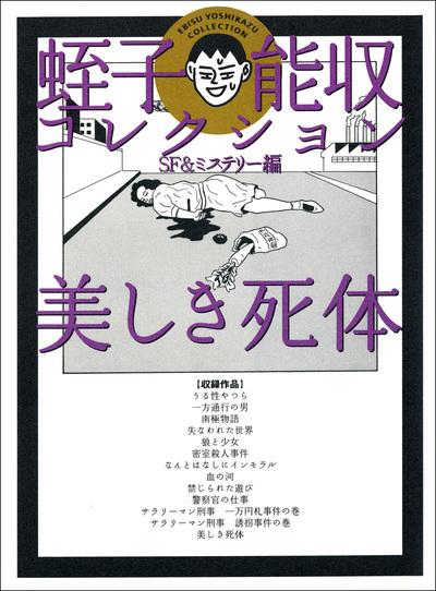 美しき死体-電子書籍