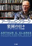 楽園の日々 アーサー・C・クラークの回想-電子書籍