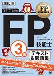 FP教科書 FP技能士3級 テキスト&問題集 '13~'14年版-電子書籍