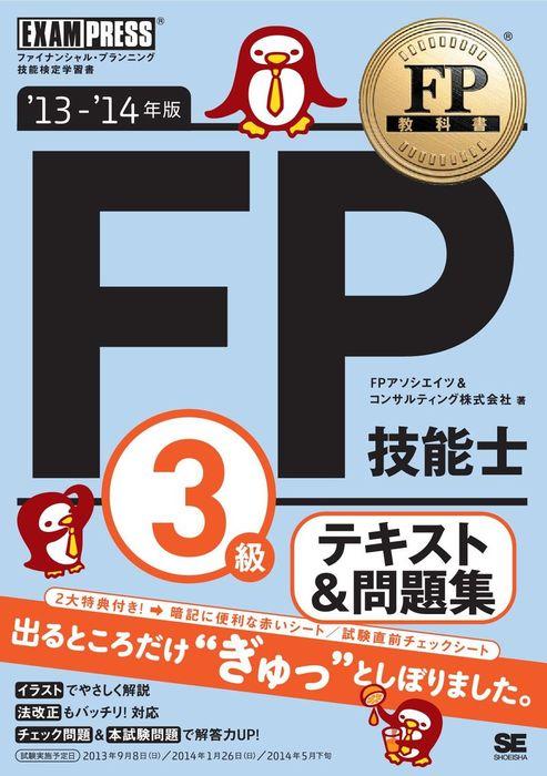FP教科書 FP技能士3級 テキスト&問題集 '13~'14年版拡大写真