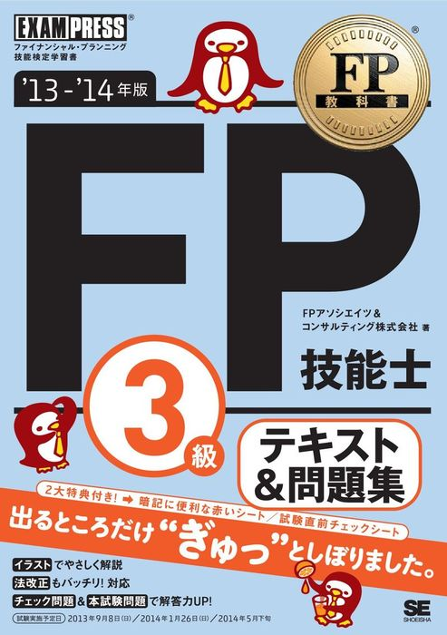 FP教科書 FP技能士3級 テキスト&問題集 '13~'14年版-電子書籍-拡大画像