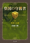 皇国の守護者8 -楽園の凶器-電子書籍