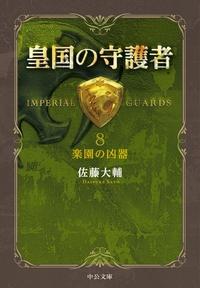 皇国の守護者8 -楽園の凶器