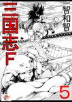 三国志F 5巻-電子書籍
