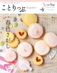 ことりっぷマガジン vol.4 2015春