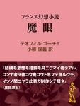 魔眼 フランス幻想小説-電子書籍