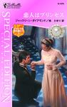 恋人はプリンセス-電子書籍