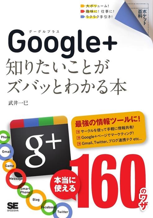 ポケット百科 Google+ 知りたいことがズバッとわかる本拡大写真