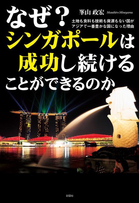 なぜ? シンガポールは成功し続けることができるのか拡大写真