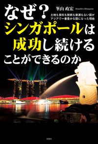 なぜ? シンガポールは成功し続けることができるのか-電子書籍