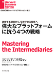 強大なプラットフォームに抗う4つの戦略-電子書籍