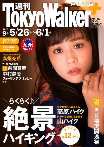 週刊 東京ウォーカー+ No.9 (2016年5月25日発行)-電子書籍
