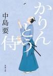 かりんとう侍-電子書籍