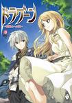 ドラグーン ~竜騎士への道~ 3-電子書籍