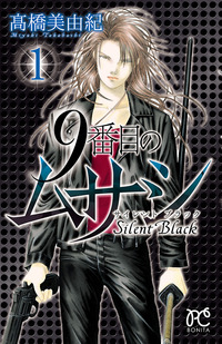 9番目のムサシ サイレント ブラック 1