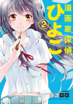 漫画家探偵ひよこ 2-電子書籍
