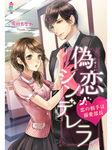 偽恋シンデレラ~恋の相手は溺愛部長~-電子書籍