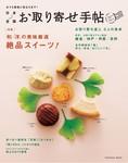 日本全国お取り寄せ手帖Vol.1-電子書籍