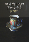 糖尿病S氏の豊かな食卓-電子書籍