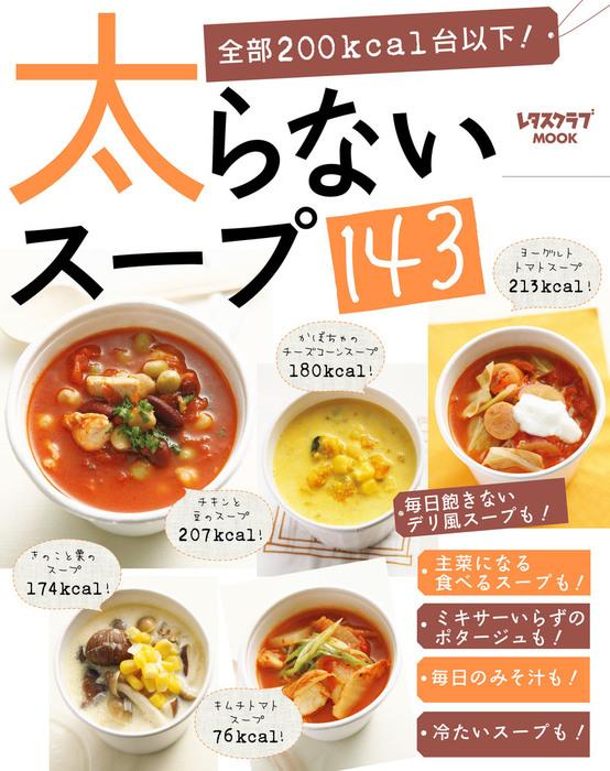 太らないスープ143拡大写真