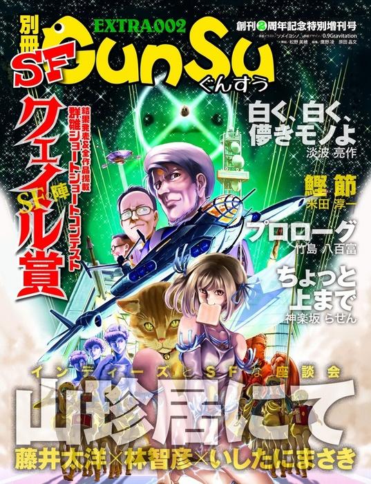 別冊群雛 (GunSu) 2016年 02月発売号 ~ インディーズ作家と読者を繋げるマガジン ~拡大写真