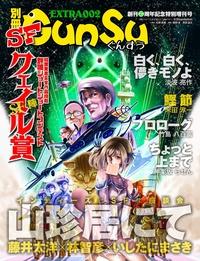 別冊群雛 (GunSu) 2016年 02月発売号 ~ インディーズ作家と読者を繋げるマガジン ~-電子書籍