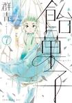 飴菓子 分冊版(7)-電子書籍
