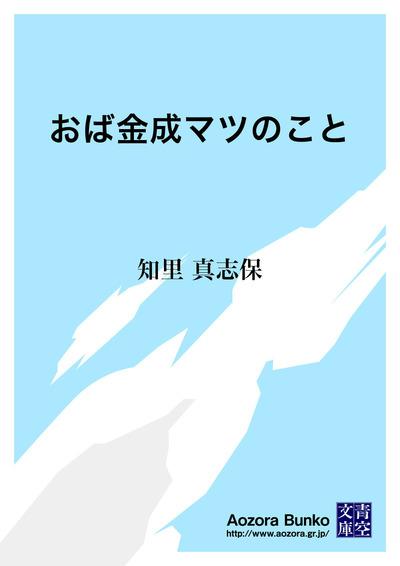 おば金成マツのこと-電子書籍