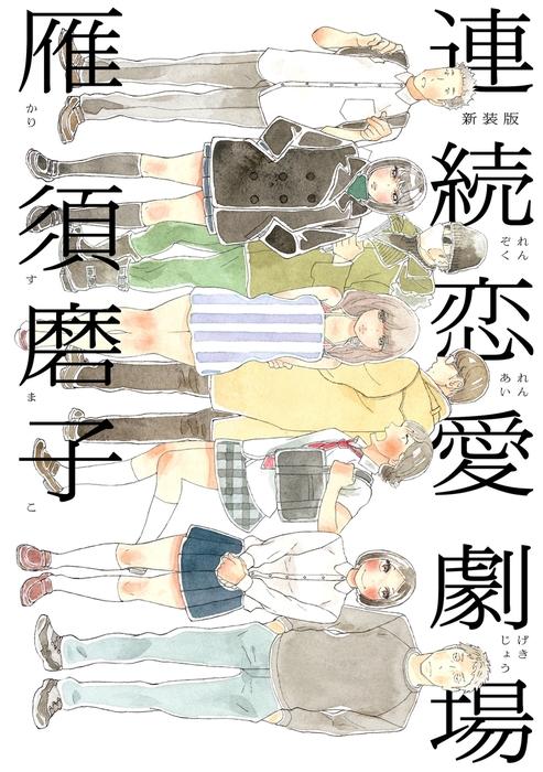 新装版 連続恋愛劇場-電子書籍-拡大画像