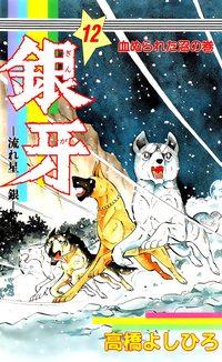 銀牙―流れ星 銀― 第12巻-電子書籍