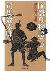 国盗り物語(三)-電子書籍