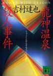 龍神温泉殺人事件-電子書籍