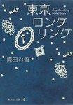 東京ロンダリング-電子書籍