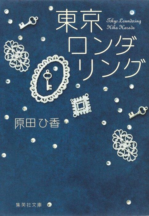 東京ロンダリング-電子書籍-拡大画像