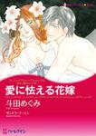 愛に怯える花嫁-電子書籍