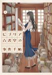 ビブリア古書堂の事件手帖(1)-電子書籍