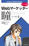 【マンガ版】Webマーケッター瞳 シーズン1-電子書籍