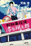 都知事探偵・漆原翔太郎 セシューズ・ハイ-電子書籍