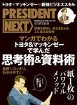 PRESIDENT NEXT Vol.21-電子書籍