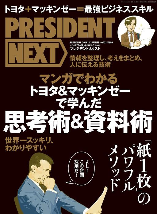 PRESIDENT NEXT Vol.21拡大写真