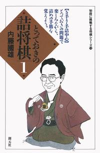初段に挑戦する将棋シリーズ とっておきの詰将棋1-電子書籍