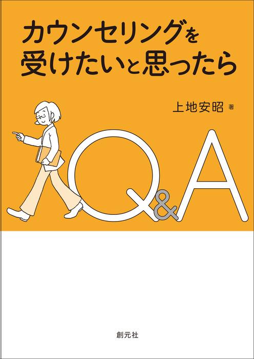 カウンセリングを受けたいと思ったら Q&A拡大写真