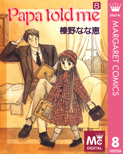 Papa told me 8-電子書籍