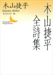 木山捷平全詩集-電子書籍