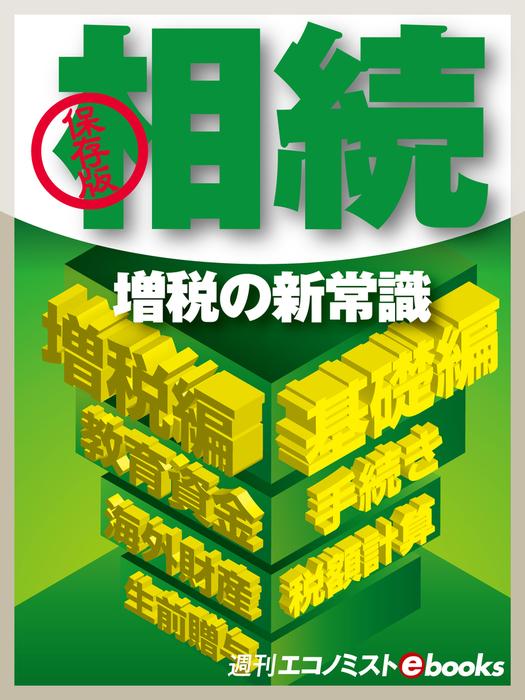 保存版 相続増税の新常識-電子書籍-拡大画像