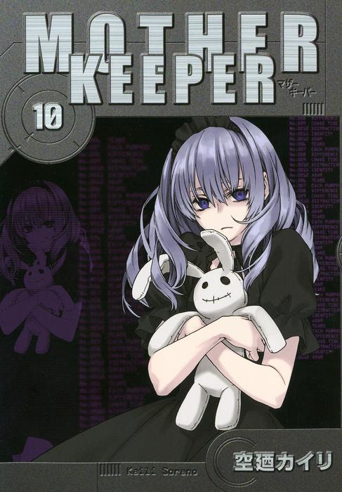 MOTHER KEEPER 10巻拡大写真