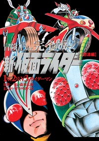 冒険王Ver. 完全版 新・仮面ライダー1号、2号、V3 怒涛編(1)