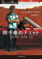 名犬チェットと探偵バーニー(創元推理文庫)